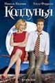 Колдунья / Bewitched (2005) - DVD