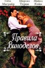 Правила виноделов / The Cider House Rules (1999) - DVD